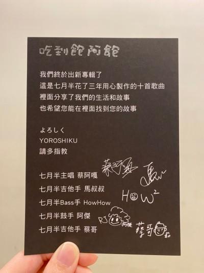 七月半專輯 x 吃到飽阿飽 (5)