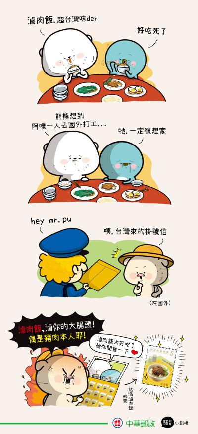 中華郵政完稿_20160802
