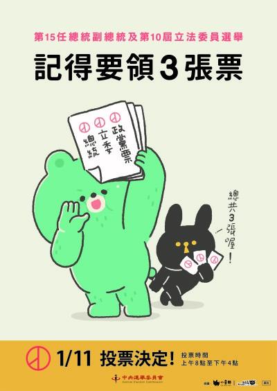 中選會海報_小黃間