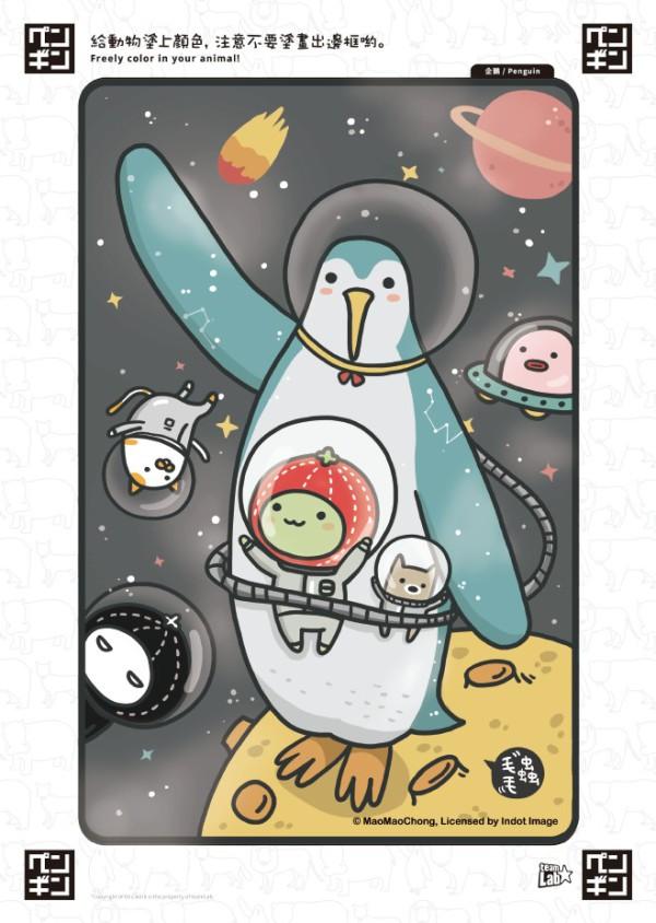 企鵝-毛毛蟲