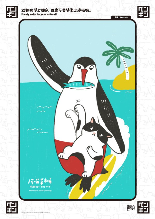 企鵝-阿喵菜市場