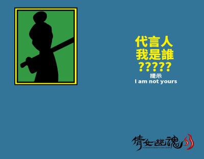 倩女幽魂 (20)