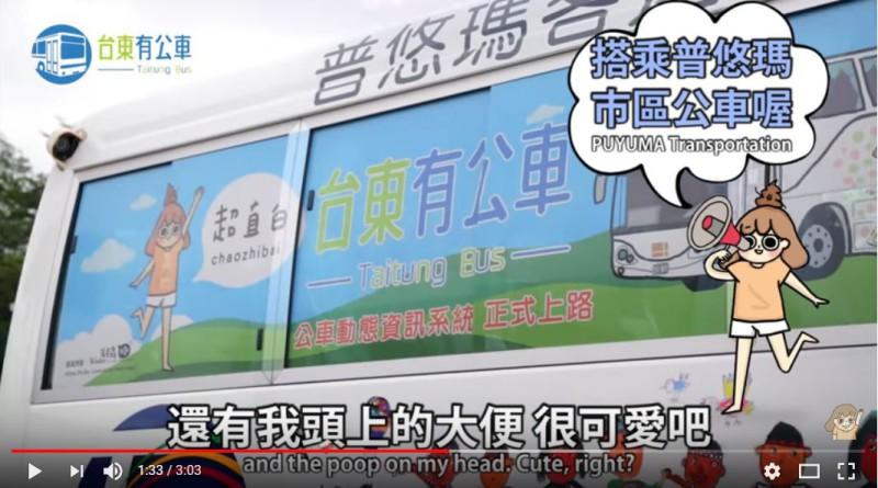 台東公車截圖2
