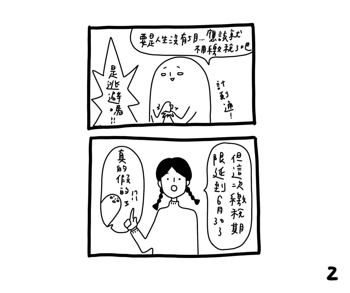 完稿_魚_疫情影響延長2