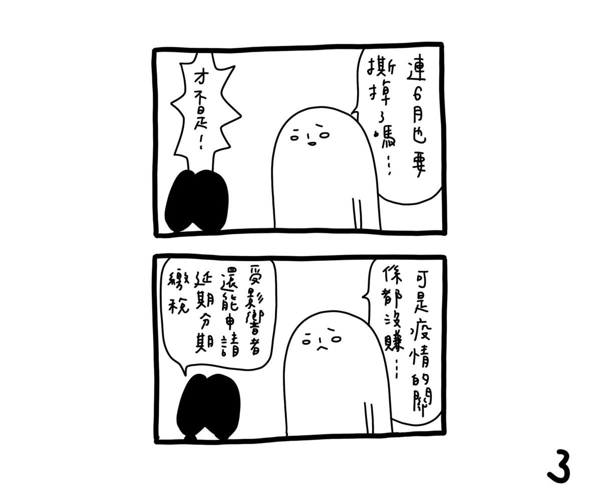 完稿_魚_疫情影響延長3