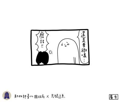 完稿_魚_疫情影響延長4