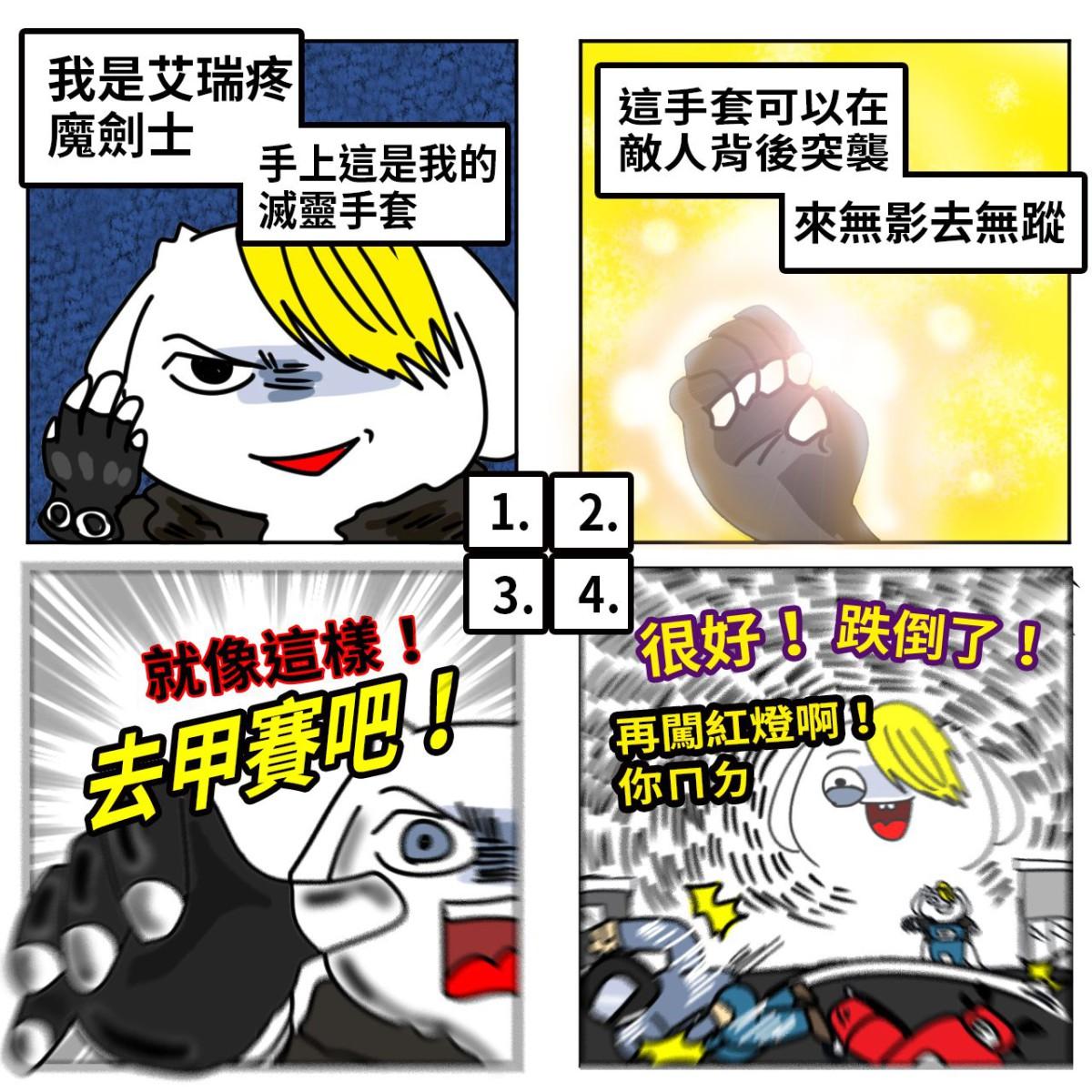 新瑪奇英雄傳_完稿1