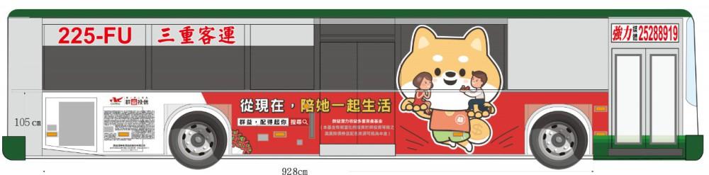 旺財公車1