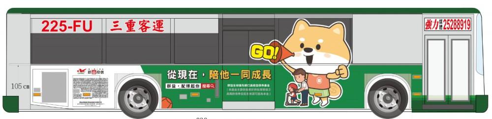旺財公車2