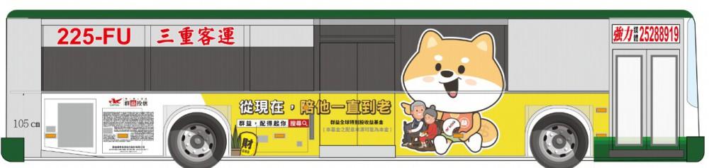 旺財公車3