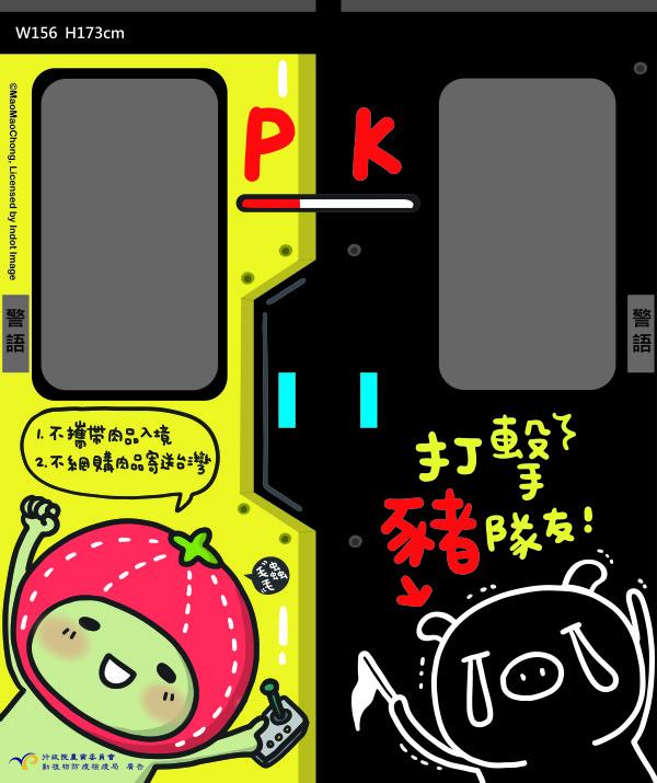 板南車門貼_PK版-01