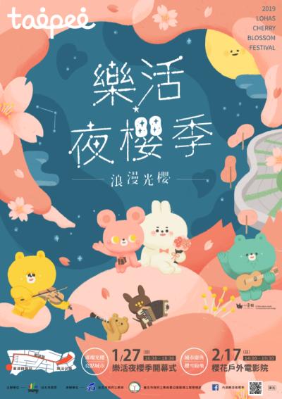 樂活夜櫻季x小黃間