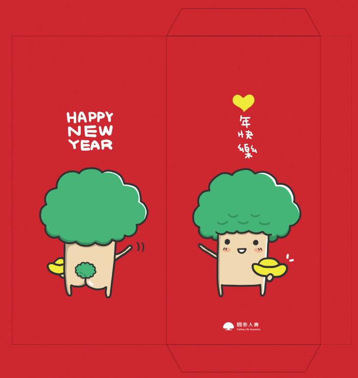 樹寶紅包袋心年快樂