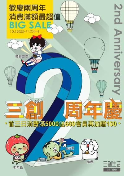 歡慶兩周年_插畫家使用(接力)-01-01