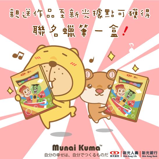無奈熊-新光人壽FINAL