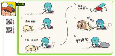 熊秋葵爽報露出_20151217-1