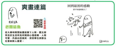 爽報老闆這魚20160805-1