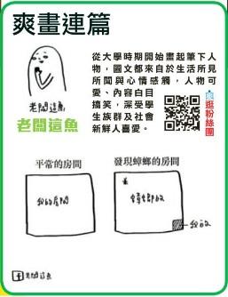 爽報老闆這魚20160815-1