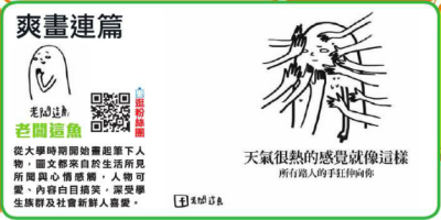 爽報_老闆這魚20160722-1