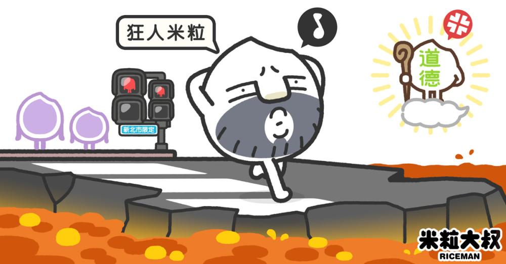 罪人米粒 (1)