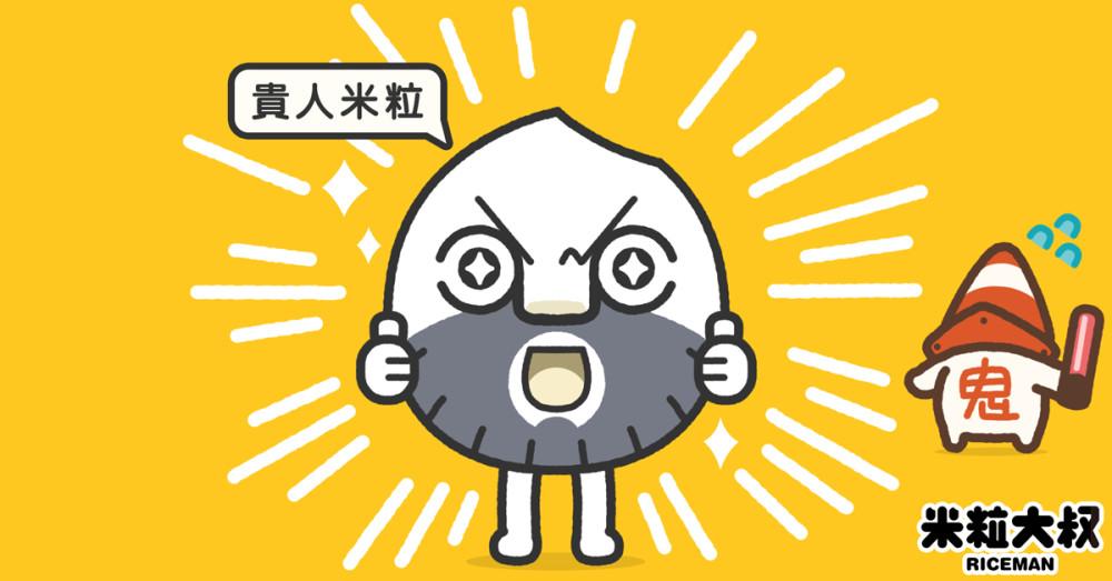 貴人米粒 (1)