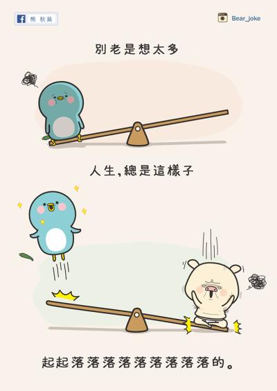 起落人生_1105