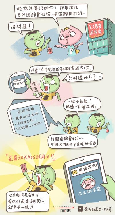 遠傳4G免費試用完稿_20161115