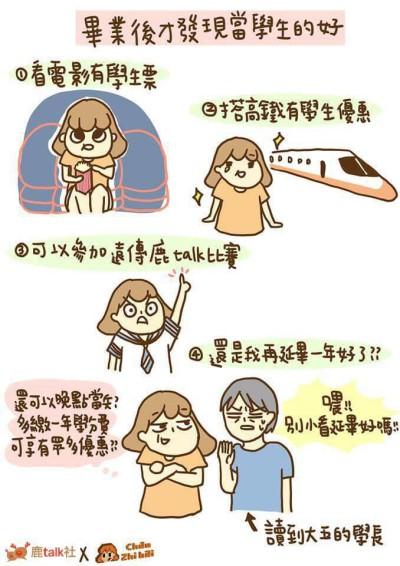 鹿talk社x超直白