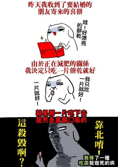 1013_吃喜餅