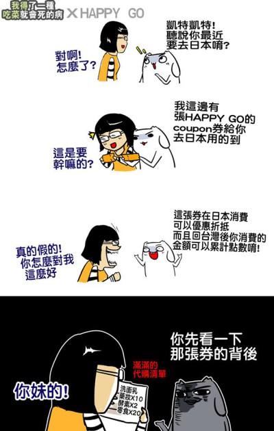 1124_happy go合作