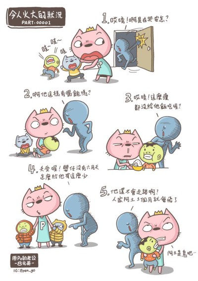 2016.2.25_一句話惹毛媽媽們系列