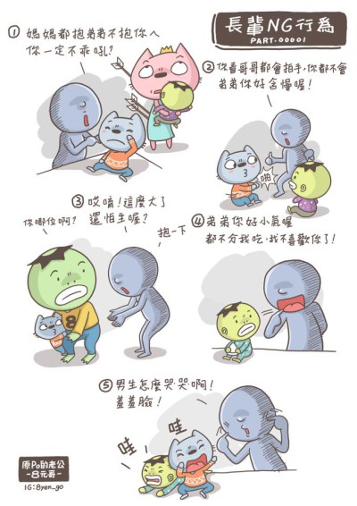 2016.2.27_長輩NG行為