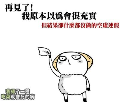 2016.3.1_連假