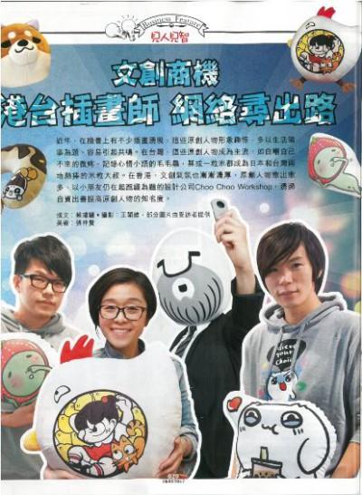 2017香港展_imoney雜誌採訪_頁面_1 (2)