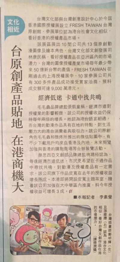 2017香港授權展報導_經濟日報2