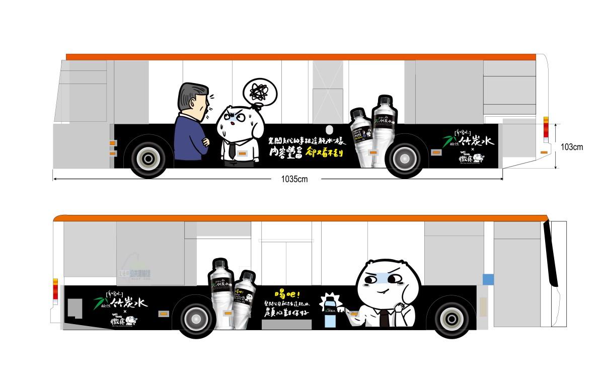 20180194 味丹竹炭水x微疼公車廣告設計-台北-02