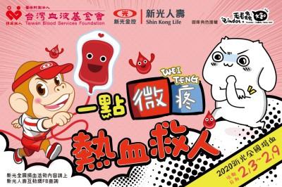500x333廣告輪播_捐血活動-02
