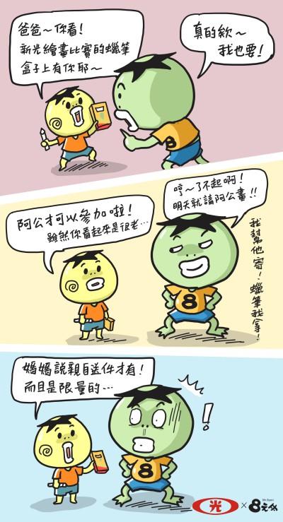 8元哥-新光人壽