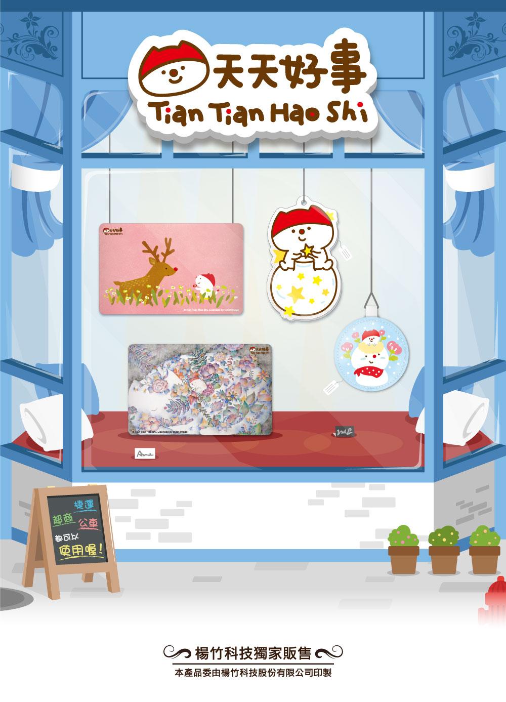 easycard-TianTianHaoShi
