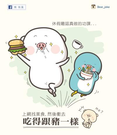 fb20150802_bear