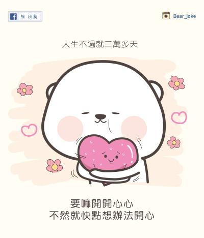fb20150804_bear