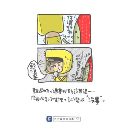 fb20150824_mao