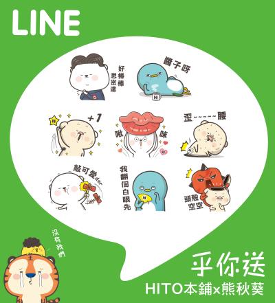 hitoline_20150929